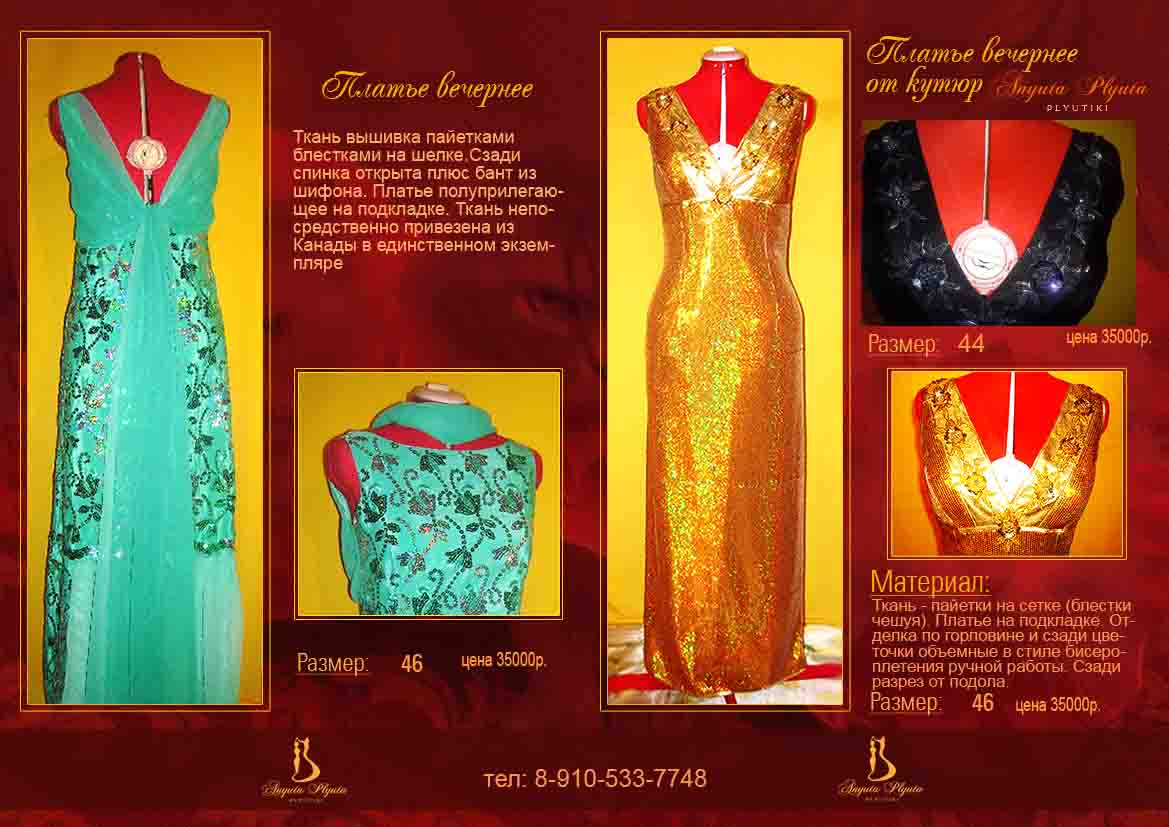 Коллекция вечерних платьев megadoski