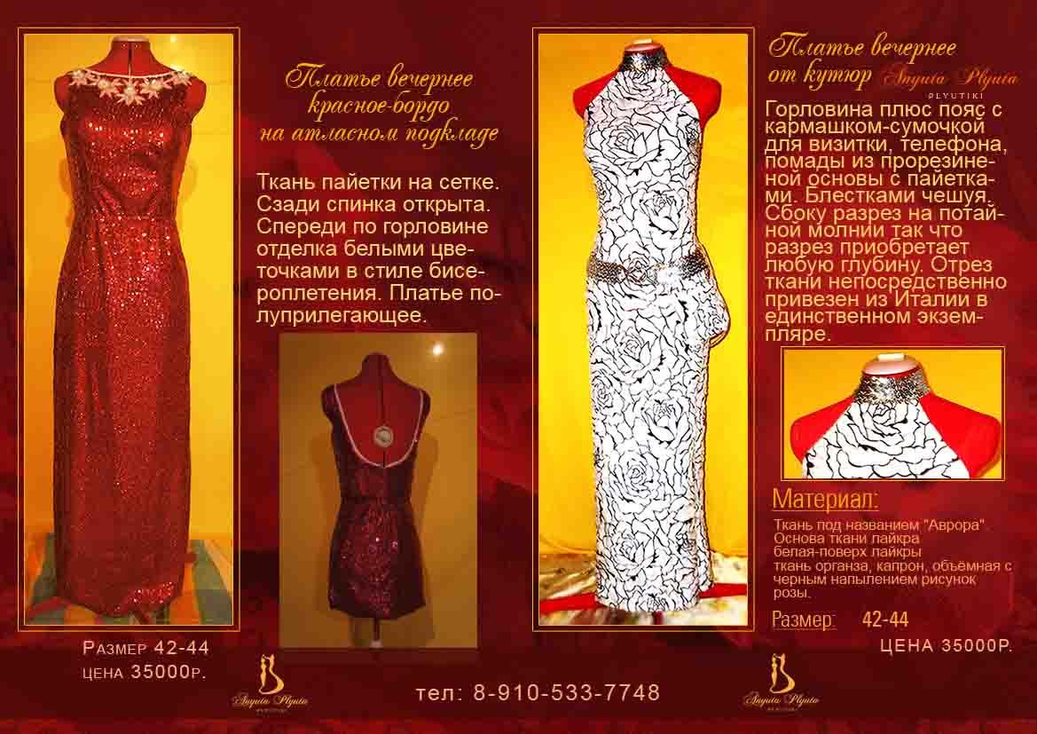 Дорогие коктейльные платья